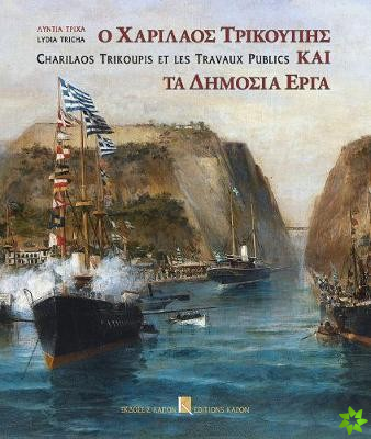 Charilaos Trikupis et les Travaux Publics (Bilingual Greek and French)