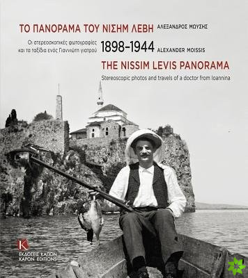 Nissim Levis Panorama 1898-1944 (parallel text, Greek and English)