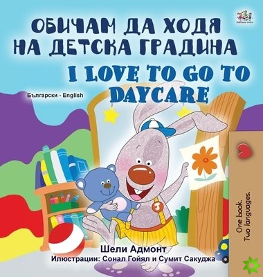I Love to Go to Daycare (Bulgarian English Bilingual Book for Kids)