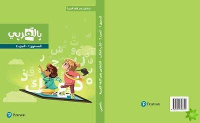 BilArabi for Non-Native Speakers Student Book Grade 1 Volume 2