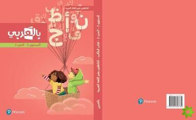 BilArabi for Non-Native Speakers Student Book Grade 2 Volume 2