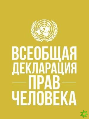 Universal Declaration of Human Rights (Russian language)